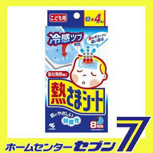熱さまシート 子供用 12枚+4枚 小林製薬 [冷却シート 風邪 熱]【キャッシュレス5%還元】【hc9】