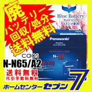 クーポン バッテリー アイドリング ストップ