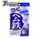 DHC 20日 ヘム鉄 ディーエイチシー [健康食品 サプリメント ベーシック]【キャッシュレス5%還元】【hc9】