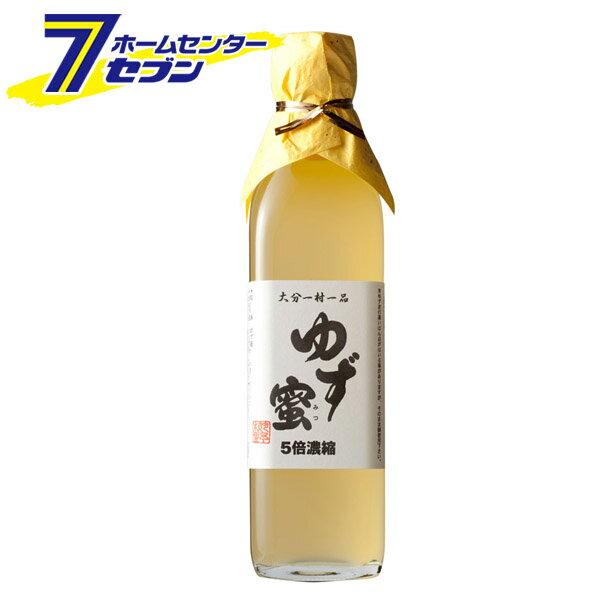 柚子 ゆず蜜 300ml 自家製ゆずを丸ごと搾っ...の商品画像