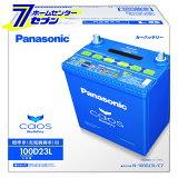 カオス バッテリー N-100D23L/C7 [パナソニック 正規品 離島含む全国送料無料 代引き手数料無料 普通車 充電制御車用]