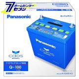 アイドリングストップ車用 カオス Q100/A3 パナソニック バッテリー [全国送料無料 代引き手数料無料]