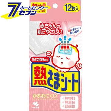 熱さまシート 冷却シート 赤ちゃん用 12枚 小林製薬 [冷却シート 風邪 熱]【キャッシュレス5%還元】【hc9】