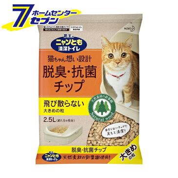 ニャンとも清潔トイレ 脱臭・抗菌チップ 大きめの粒 (2.5L×6個入)×2箱 花王 kao [2ケース ネコ ねこ 猫砂 猫トイレ ペット用品 にゃんとも 2.5リットル 12個]【ゴールデンウィークも出荷(土日を除く)】