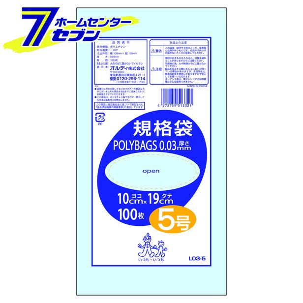規格袋 透明 5号 L03-5 オルディ [ポリ袋 ビニールバッグ 手提げ袋]【hc9】