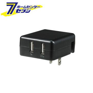 【ポイント10倍】USB-ACアダプタ-2.1A USB-AC100 ELPA [AVコード]【キャッシュレス5%還元】【ポイントUP:11月4日22時〜11月10日23時59分】