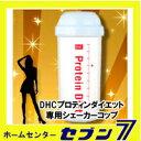 【ダイエットシェイク】 DHC プロティンダイエット専用 シェーカーコップ