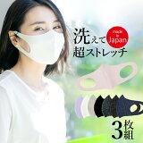 日本製秋冬マスクUV・抗菌!肌にやさしくフィット!洗える超立体マスク大人用3枚組※付属ワイヤー付き