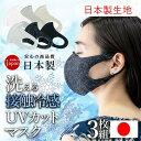 【人気No1】【当日出荷】日本製 接触冷感 UVカットマスク 洗える夏マスク3枚組 立体マスク ウイルス対策 花粉 飛沫感染防止 ソフトワイヤー付き