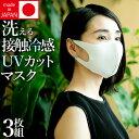 日本製 接触冷感 UVカットマスク 洗える夏マスク3枚組 立体マスク ウイルス対策 花粉 飛沫感染防止 ソフトワイヤー付き