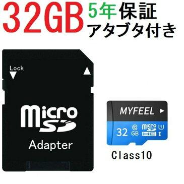 SDカード MicroSDメモリーカード 変換アダプタ付 マイクロSDカード MicroSDカード 容量32GB