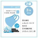 送料無料 冷感マスク クールマスク フィットマスク 3枚入り 2袋セット 接続冷感 cool mask 洗えるマスク ブルー 涼しい 個別包装 ファッション UVカット ひんやりマスク 大人用 紫外線対策 男女兼用 花粉症 飛沫対策