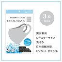 送料無料 冷感マスク クールマスク フィットマスク 3枚入り 接続冷感 cool mask 洗えるマスク ライトグレー 涼しい 個別包装 ファッション UVカット ひんやりマスク 大人用 紫外線対策 男女兼用 花粉症 飛沫対策