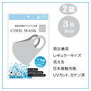 送料無料 冷感マスク クールマスク フィットマスク 3枚入り 2袋セット 接続冷感 cool mask 洗えるマスク ライトグレー 涼しい 個別包装 ファッション UVカット ひんやりマスク 大人用 紫外線対策 男女兼用 花粉症 飛沫対策