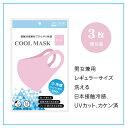 送料無料 冷感マスク クールマスク フィットマスク 3枚入り 接続冷感 cool mask 洗えるマスク ピンク 涼しい 個別包装 ファッション UVカット ひんやりマスク 大人用 紫外線対策 男女兼用 花粉症 飛沫対策
