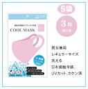 送料無料 冷感マスク クールマスク フィットマスク 3枚入り 5袋セット 接続冷感 cool mask 洗えるマスク ピンク 涼しい 個別包装 ファッション UVカット ひんやりマスク 大人用 紫外線対策 男女兼用 花粉症 飛沫対策