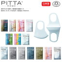 【日本製】タイムセール!激安 特価 pitta mask ピッタマスク3枚入り グレー ライトグレー