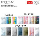 【日本製】タイムセール!激安 特価 pitta mask ピ