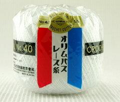 オリムパス 金票レース糸 #40 50g