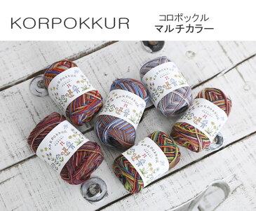 靴下・手袋などの小物ニットに最適な中細よりやや太めの手編み糸です。【毛糸】【ハマナカ】コロポックル マルチカラー