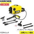 高圧洗浄機K2サイレント(デッキクリーナーPS20特別セット)