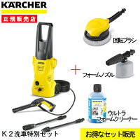 《数量限定》高圧洗浄機K2洗車特別セット