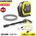《自吸用ホース付》 ケルヒャー 家庭用 高圧洗浄機 K MINI 自吸ホース特別セット 1600-0500