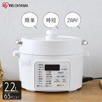 電気圧鍋2.2LPC-MA2-WL