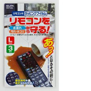 朝日電器 リモコン用ラッピングフィルム(L) RCF−02L【4901087190515:1341】