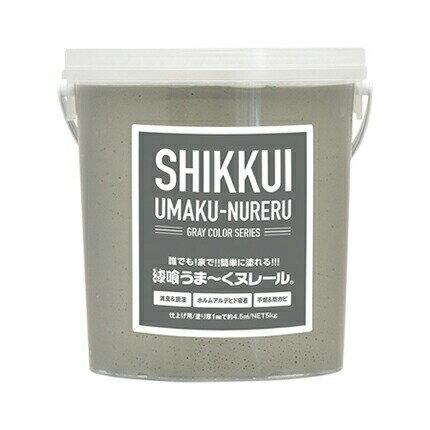 日本プラスター 漆喰 うまーくヌレール コンクリートグレー 5kg うまくぬれーる