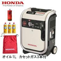 HONDA(ホンダ)発電機エネポガスボンベ式正弦波インバーター搭載900VA交流専用