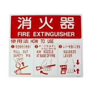 初田製作所 消火器使用法表示板 747053【4994152000598:16318】