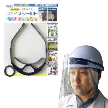 ノムラテック 飛沫対策 フェイスシールド 大型タイプ 日本製 工事用ヘルメット装着対応