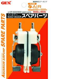 GEX e−AIR 6000W・9000F用スペアパーツ 【4972547006301:475】