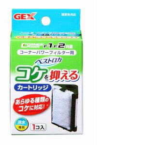 GEX コーナーパワーフィルター用ベストロカ コケを抑えるカートリッジ 【4972547028259:475】