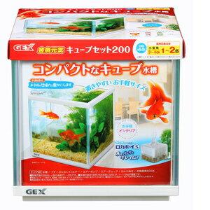 GEX 金魚元気キューブセット200 【4972547032003:475】