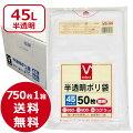 ゴミ袋45l半透明高密度ポリエチレンポリ袋0.013mm750枚保存袋省資源