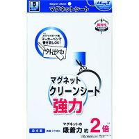 ■マグエックスマグネットクリーンシート強力(大)MSKWP-08W【1576615:0】