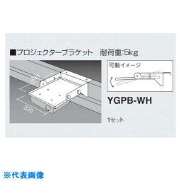 ■ナイキ プロジェクターブラケット〔品番:YGPBWH〕【1766998:0】[送料別途見積り][法人・事業所限定][掲外取寄]