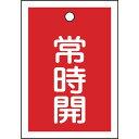■緑十字 バルブ開閉札 常時開(赤) 特15−18A 55×40mm ...