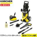 ケルヒャー 高圧洗浄機 K5サイレント カー&ホームキット 50Hz 1601-9420