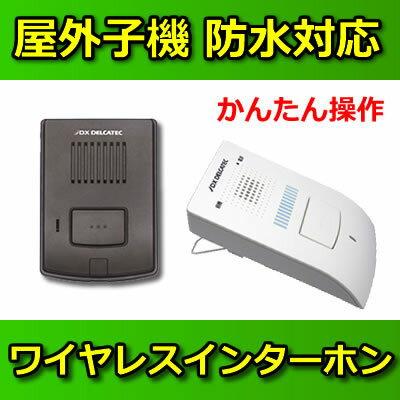 インターホン ワイヤレス 屋外子機+室内親機 セット DWP10A1 あす楽対応
