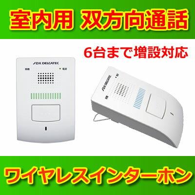ワイヤレスインターホン 室内子機+室内親機 セット DWP10A2 【ワ...