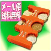携帯コインホルダー コインホーム 【小銭入れ 】【コインケース】【送料無料】