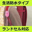 防犯ブザー 女性/防水/ランドセル ベルト&ボタン付非常用ブザー (ピンク/ブルー)【メール送料無料】」