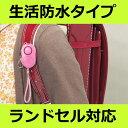 送料無料 防犯ブザー 女性 防水 ランドセル ベルト&ボタン付非常用ブザー 小学生 (ピンク/ブルー)
