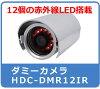 ダミーカメラSM-DM-12IR