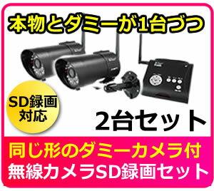 ワイヤレス 防犯カメラ 屋外・監視カメラ SDカード録画一体型 AT-2800 Dセ...