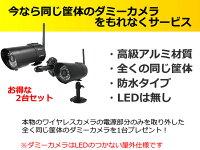 【防犯カメラダミー】ワイヤレス屋外・監視カメラSDカード録画一体型AT-2800Dセット05P05Sep15