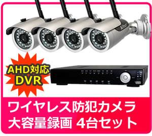 防犯カメラ ワイヤレス 屋外 家庭用 / ワイヤレス防犯カメラ(4台)&AHD対応 防犯録画機セット  DVR-HDC04DX4 【1TB】:HDCトータルプロショップ
